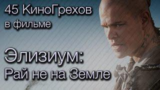 45 КиноГрехов в фильме Элизиум: Рай не на Земле | KinoDro