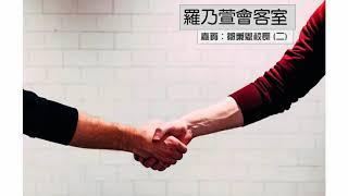 Publication Date: 2020-10-10 | Video Title: 羅乃萱會客室:鄒秉恩校長—和富慈善基金李宗德小學(二)