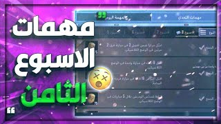 شرح مهمات الاسبوع الثامن 8 الموسم 13 👍