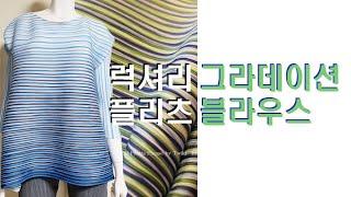 주름옷 트위키 플리츠 pleats0045 그라데이션 플…