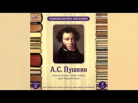 А. С. Пушкин: Повести Белкина и др. (аудиоспектакль)