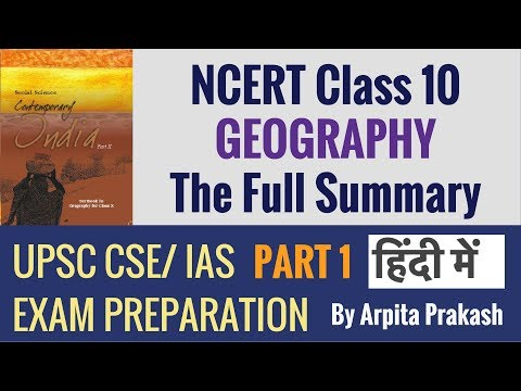 NCERT Class 10 Geography - Part 1 - हिंदी में - UPSC CSE/ IAS 2018 2019 Preparation
