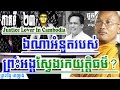 Khmer News Today | Meas Chhay: Where Is Monk But Buntenh's Desire to Find Justice For Dr. Kem Ley?