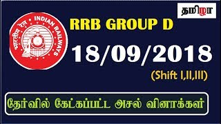 RRB Group D Exam Full Analysis (18/09/2018) with PDF