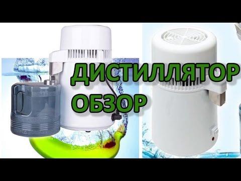 дистиллятор бытовой купить в москве - YouTube