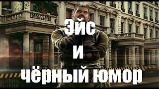 Эйс и чёрный юмор Tom Clancy's Rainbow Six Осада