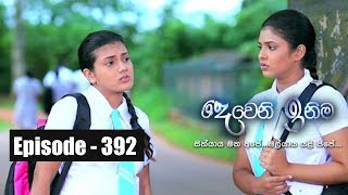 Deweni Inima | Episode 392 07th August 2018