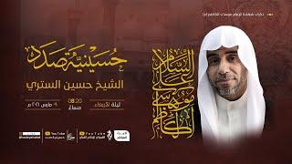 ذكرى شهادة الإمام موسى بم جعفر الكاظم (ع): الشيخ حسين الستري - حسينية صدد