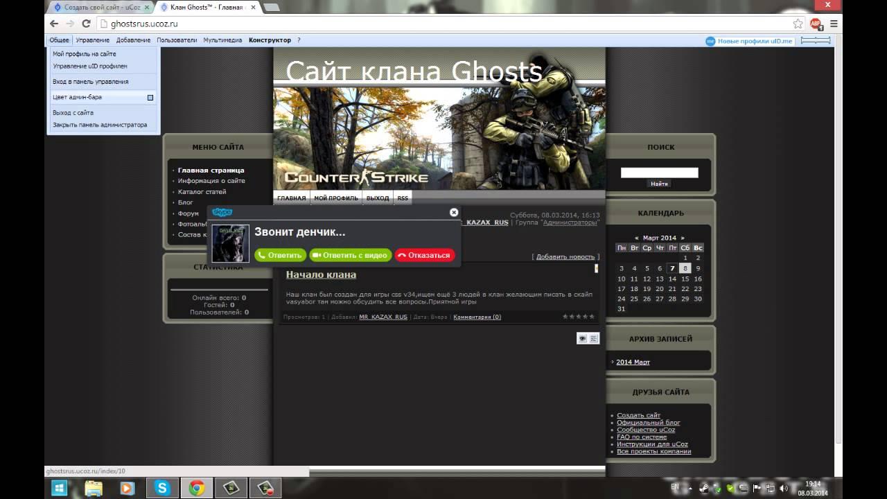 Как сделать свой сайт клана новые сервера игры л2