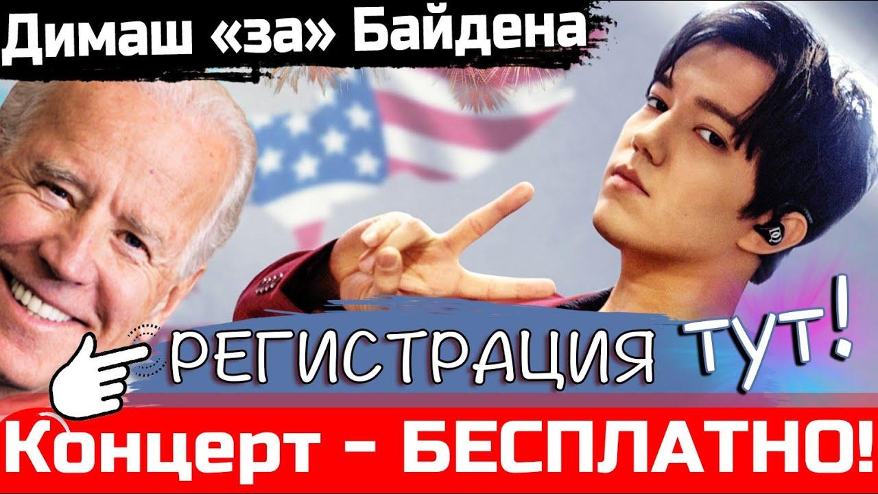 Димаш Кудайберген поддержал США! Джозеф Байден должен слушать концерт