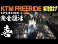 【モトブログ】KTM フリーライド 復活&初走行!!【FREERIDE セローの上位互換 エンデューロ】