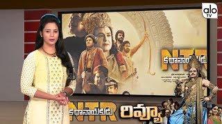 NTR Kathanayakudu Movie Review | Nandamuri Balakrishna | Krish | Rana | Kalyan Ram | #NBK | Alo TV