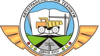 Автотранспортный техникум Кривой Рог