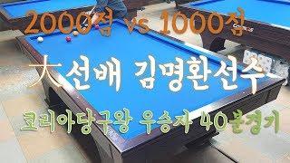 [4구당구교류회]1000점v2000점 코리아당구왕 김명…