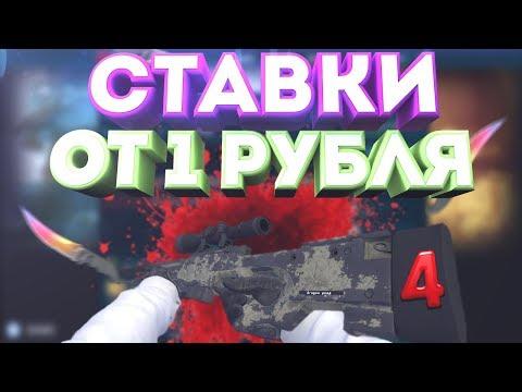 |Ставки CS:GO от 1 рубля|#4|Рестарт ставок!