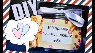 видео 100 причин любить маму | Подарки своими руками