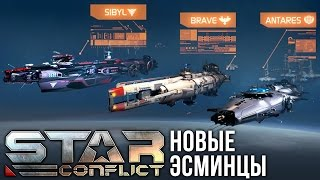 Star Conflict: Новые эсминцы