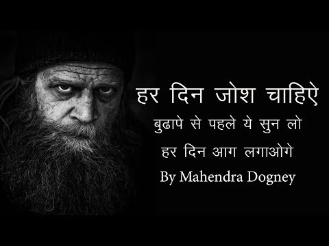Inspirational video in Hindi best motivational video by mahendra dogney