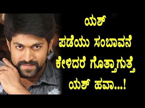 Rocking star Yash taking highest remuneration in Sandalwood | Yash | Top Kannada TV