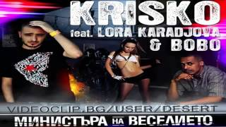 Криско, Лора Караджова и Bobo  Министър на веселието official Song) 2013