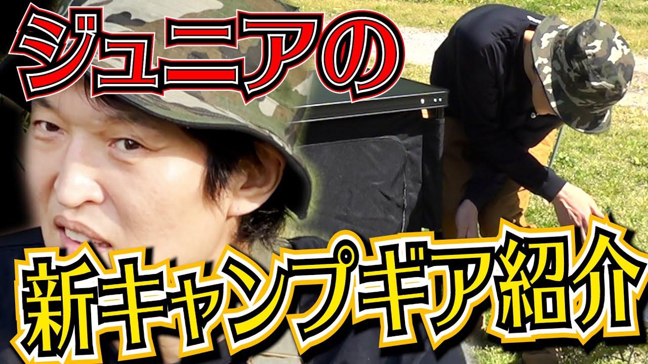 【キャンプ】ジュニアのキャンプギア紹介!