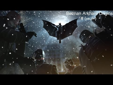 Batman Arkham Origins (مترجم - 1) Travel Video