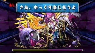 【パズドラ】 白蛇の地下迷宮 九層 緑おでん×転生アマテラスPT thumbnail