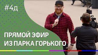 4Д Шоу: Прямой эфир из парка Горького