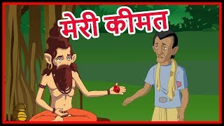 मेरी कीमत | Hindi Kahaniya | Moral Stories for Kids | Hindi Cartoon kahaniyaan | Maha Cartoon TV XD