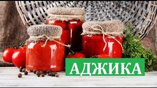 Аджика на зиму: видео рецепт