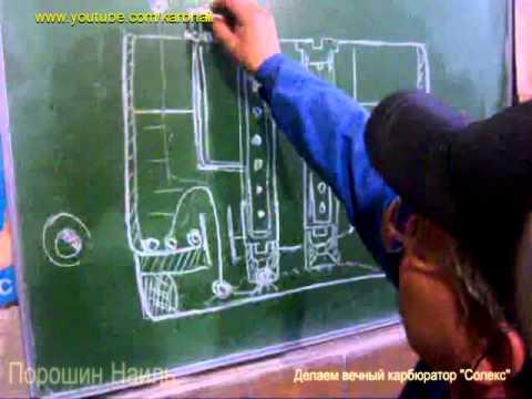 Вечный карбюратор Солекс