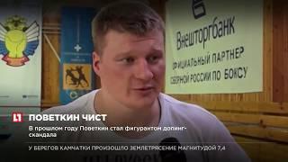 Александр Поветкин прошел добровольное тестирование на допинг
