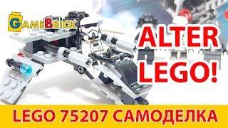 Alter LEGO 75207 Самоделка спидер альтернативная модель Звездные Войны обзор [музей GameBrick]