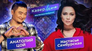 TSOY (Анатолий Цой) х Настасья Самбурская - Кавёр.live - Ты горишь как огонь, Вахтерам,  На ощупь