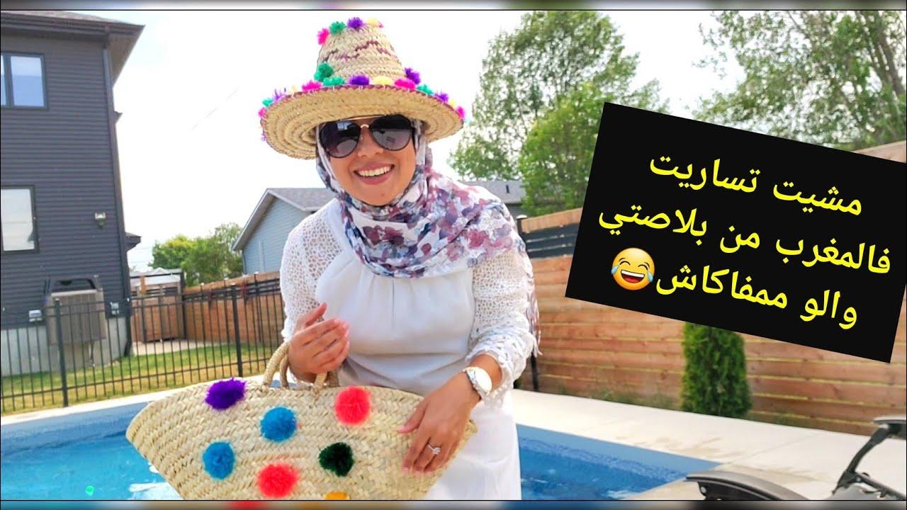 توحشت المغرب و مشيت تساريت فيه من بلاصتي😁الدراري و الحماق ديالهم