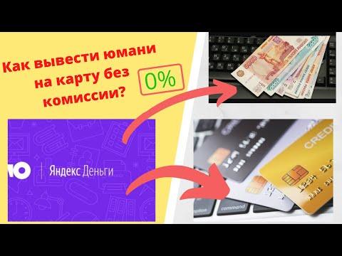 Как вывести юмани (яндекс деньги) на карту сбербанка без комиссии