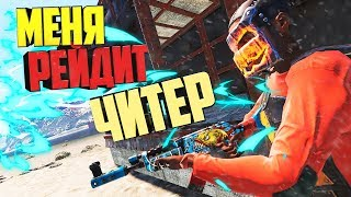 ЧИТЕРЫ РЕЙДЯТ НАС! ВОЙНА С ЧИТАКАМИ! [РАСТ ВЫЖИВАНИЕ | NEW RUST SURVIVAL]