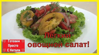 Овощной салат с помидорами, огурцами и перцем.