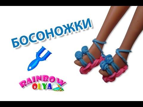 видео: БОСОНОЖКИ для куклы из резинок на рогатке | rainbow loom barbie sandals