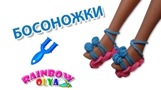 БОСОНОЖКИ для куклы из резинок на рогатке | Rainbow Loom Barbie sandals