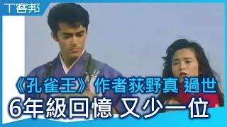 日漫《孔雀王》作者荻野真因腎衰竭過世,6年級生童年回憶又少一位