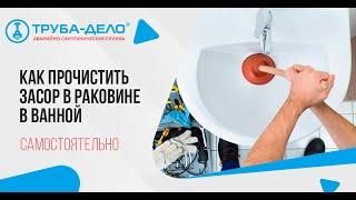 видео Как прочистить засор в ванной или раковине.