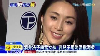 妳還記得當年的擋泥板女神,日本女星酒井法子嗎?14歲出道的她清純可愛...
