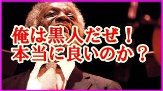 【海外の反応】「俺は黒人だぜ。本当にいいのか?」日本人の人種差別しない対応に感動!親日家になったアート・ブレキー