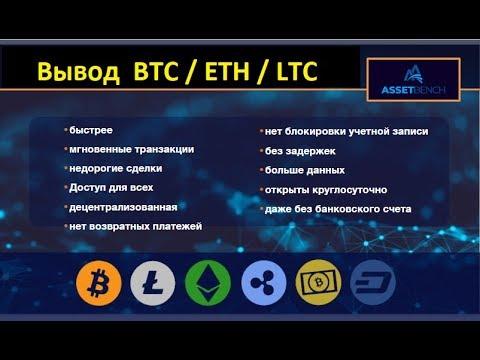 💲 Assetbench  Инструкция по выводу BTC  ETH LTC BCH TRX