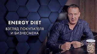 ENERGY DIET: взгляд покупателя и бизнесмена. Евгений Белозеров