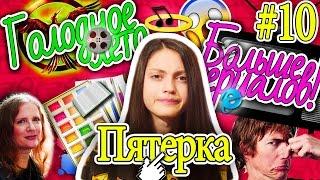 !!Голодное лето!! // БОЛЬШЕ СЕРИАЛОВ // Пятерка #10 от Гёргивны