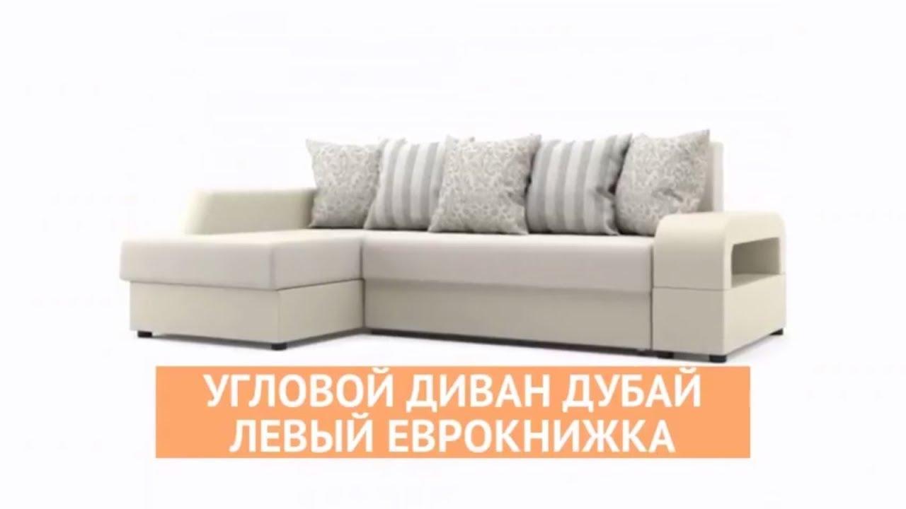 Мягкие уголки производителя диванофф. Купить недорого мягкий угловой диван диванофф: киев, одесса, кропивницкий, запорожье, львов, ровно,. Угловые диваны диванофф это всегда отменное качество, стильный дизайн, удобное спальное место и доступная цена. Угловой диван нью йорк.