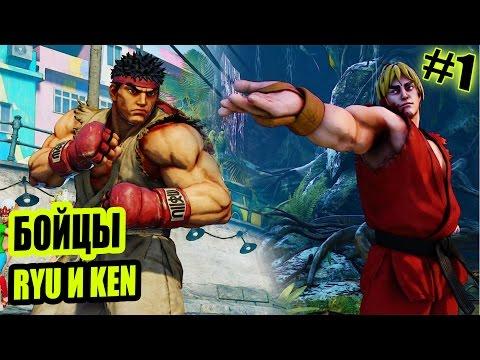 Прохождение Street Fighter V - БОЙЦЫ RYU И KEN [1]
