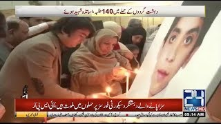 4th Anniversary Of Army Public School Attack | 16 Dec 2018 | 24 News HD